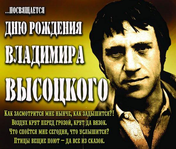 В муниципальном учреждении «Международный морской клуб» 25 января состоится концерт, посвященный дню рождения Владимира Высоцкого